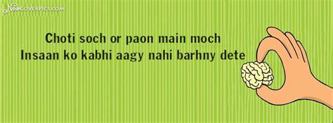 Winter Funny Quotes In Urdu