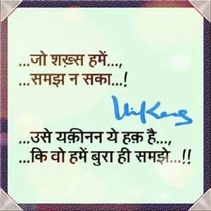 547 best Hindi Shayari images on Pinterest | Dil se, Poem ...