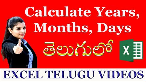 calculate number days months years excel