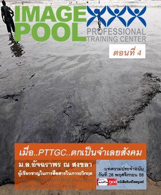 เมื่อ..PTTGC..ตกเป็นจำเลยสังคม | Imagepool : Training Center