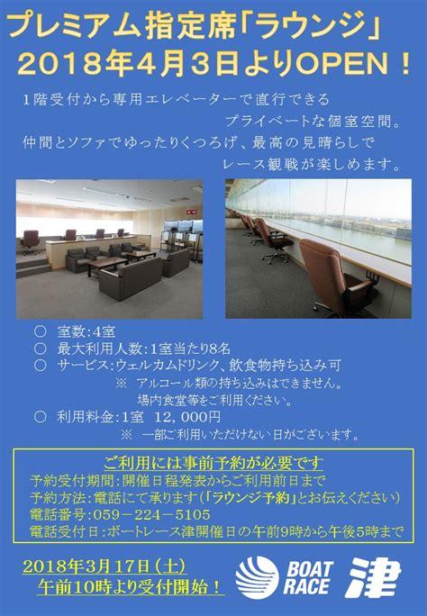 津 競艇 ライブ