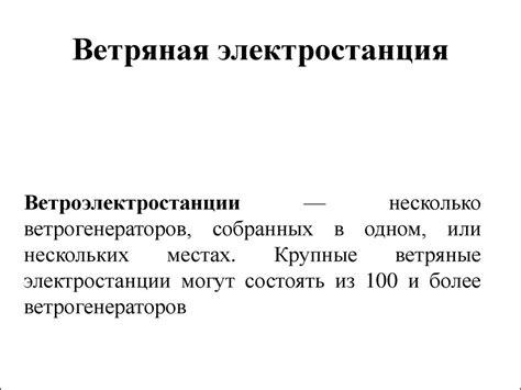 Ветряные электростанции для ненецкого ао. прессрелизы.ру