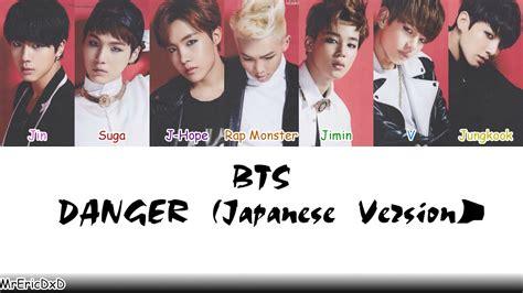 Danger (japanese Ver.) Lyrics