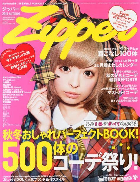[雑誌] 掲載:NMB48須藤凜々花「Zipper 2015年11月号」9/23発売
