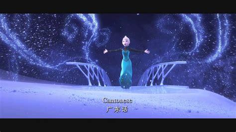 la reine des neiges liberee delivree  travers le
