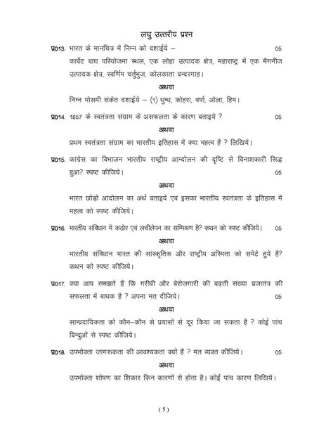mp board question paper    studychacha