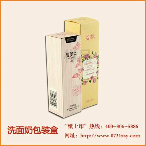 长沙洗面奶包装纸盒定制_化妆品礼盒_长沙纸上印包装印刷厂(公司)