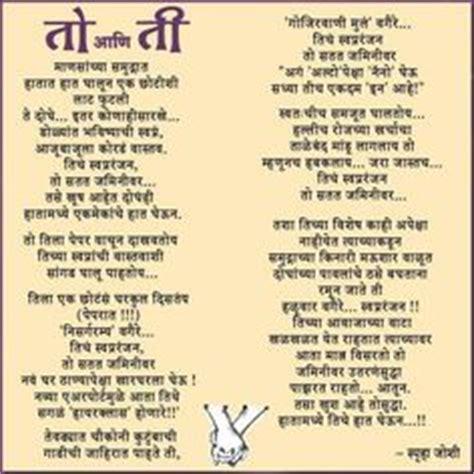 happy anniversary sms  marathi happy anniversary