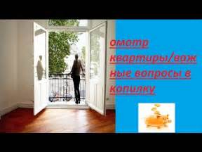 Fragen Bei Wohnungsbesichtigung : welche fragen stelle ich bei einer wohnungsbesichtigung youtube ~ Eleganceandgraceweddings.com Haus und Dekorationen
