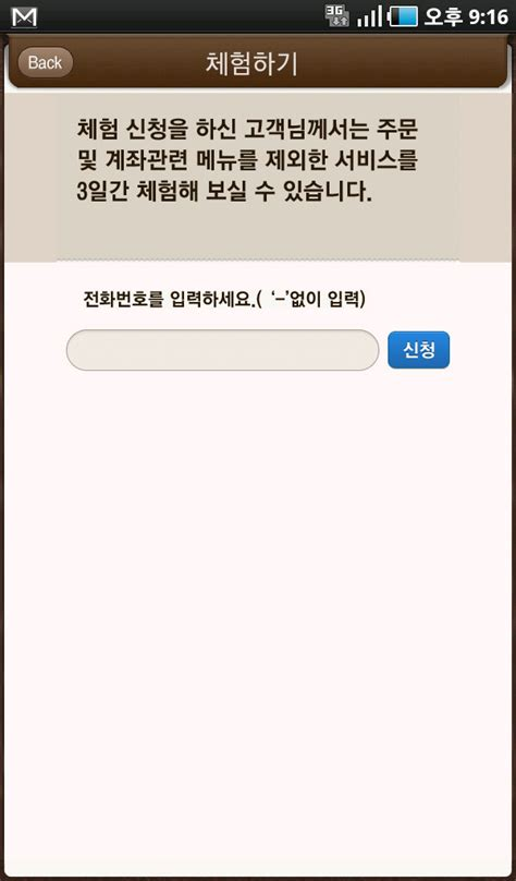 Now that we're here, select one in game app purchase you wish to be transfered to your sk증권 주파수 account. SK증권 주파수어플 SK증권의 똑똑한 증권 어플 주파수를 ...