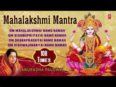 Mahalakshmi Mantra in Telugu mp3 kostenloser Download