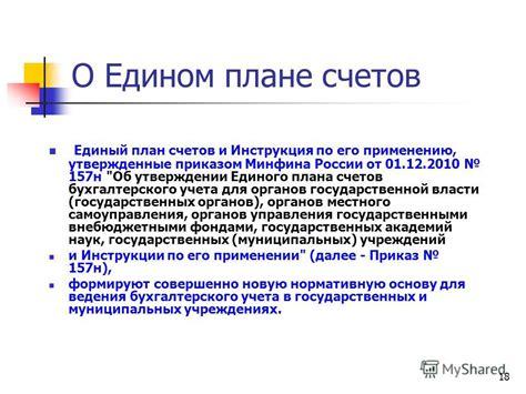 Приказ минфина 157н от 01. 12 2010.