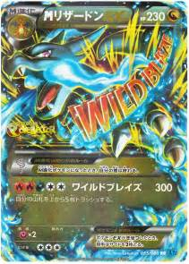 M Charizard Ex Card