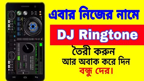 Manish dj name ringtone cellular - laulbizhy