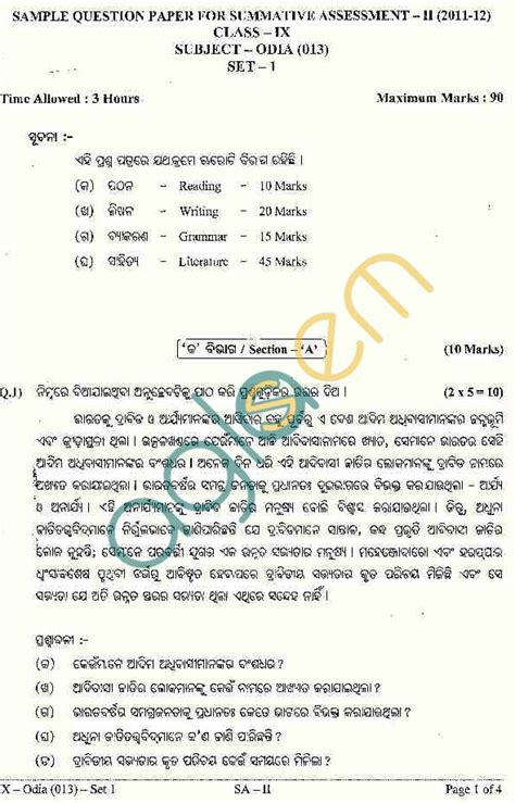 odia application  leave   write  application