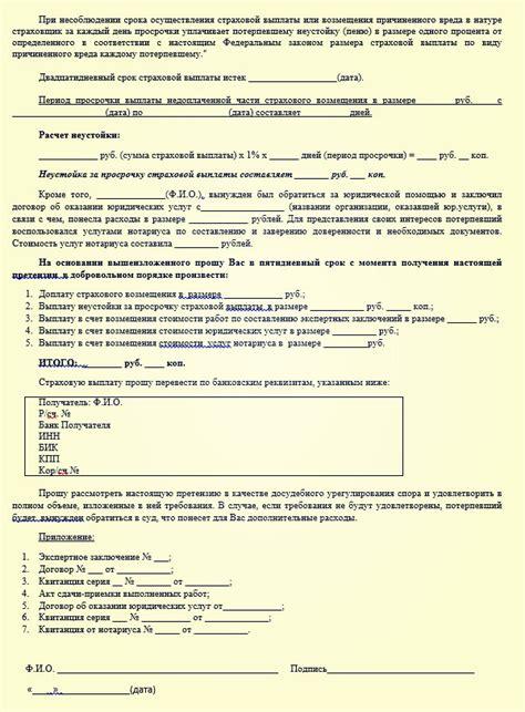 порядок возмещения по авансовому отчету директору