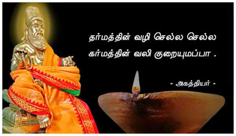 siddhar quotes in tamil