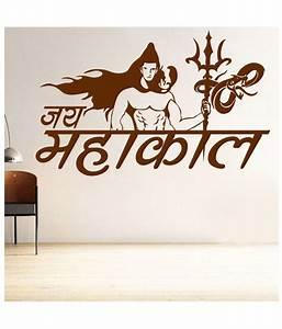 Decor Villa Jai Mahakal Wall PVC Wall Stickers - Buy Decor
