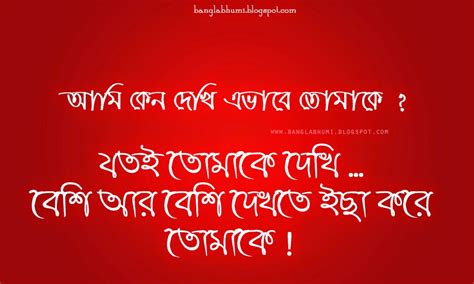 bengali loving quotes