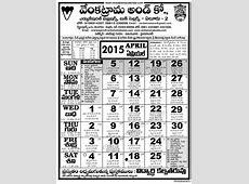April 2015 Venkatrama Co Telugu Calendar 2015 Festivals