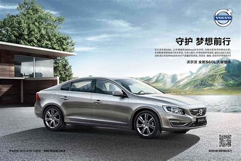 bureau 馥s 60 volvo to introduce made car to u s market thedetroitbureau com