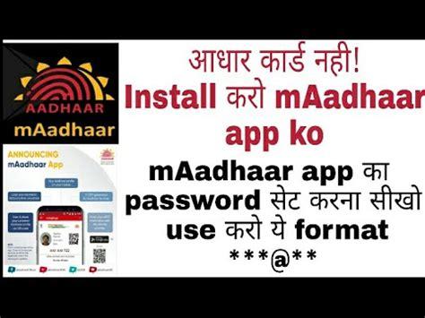 ssw app kostenlos m aadhaar mobile app aadhar details in your phone how to use m aadhaar and set password