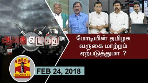 (24/02/2018) Ayutha Ezhuthu : Will PM Modi's visit change ...