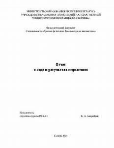 Отчёт по педагогической практике