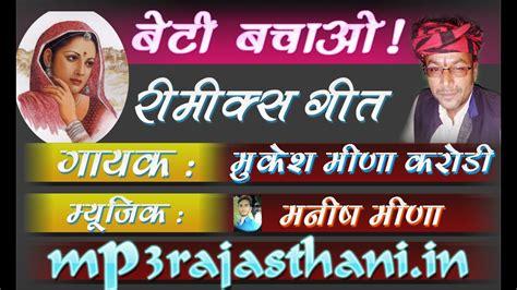बेटी बचाओ ! Beti Bachao ! Dj Manish Remix Meenawati Song