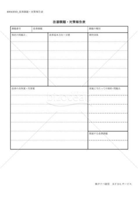 xim tile doc data page 報告書のテンプレートと書き方 ダウンロードは書式の王様