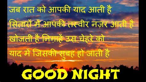 Good Night Wallpaper Shayari Hindi Mai  Goodpict1storg