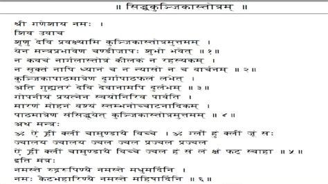 Durga saptashati téléchargement gratuit sanskrit path