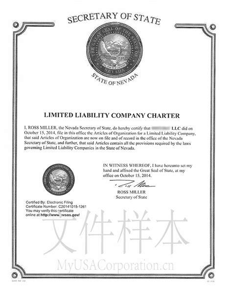 nevada llc articles  organization business license
