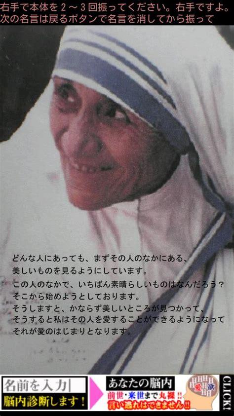 マザー テレサ 名言
