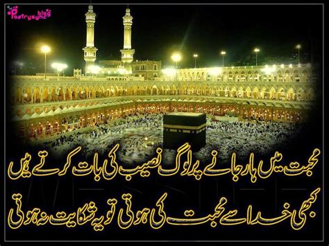 poetry islamic quotes hadees  sayings sms  urdu