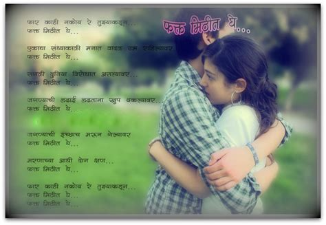 Sweet Love Quotes For Him In Marathi