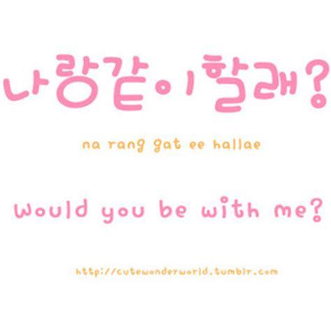 Korean Song Quotes