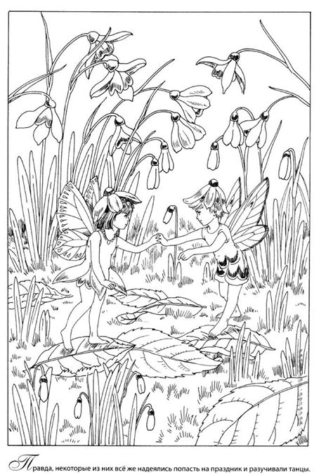 15.jpg 706×1,008 pixels   Fairy coloring pages, Horse