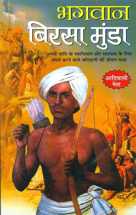 bhagwan birsa munda