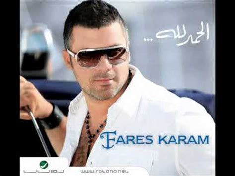 Fares Karam فارس كرم