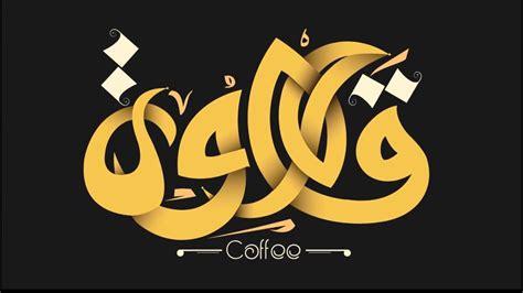 typography arabic taybojrafy klm kho youtube
