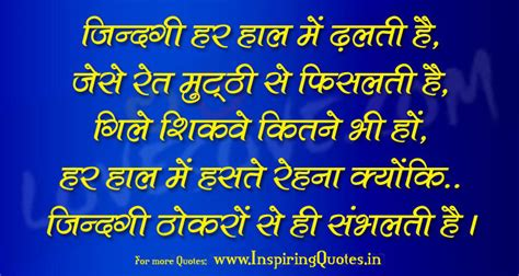 funny quotes  life experiences  hindi image quotes