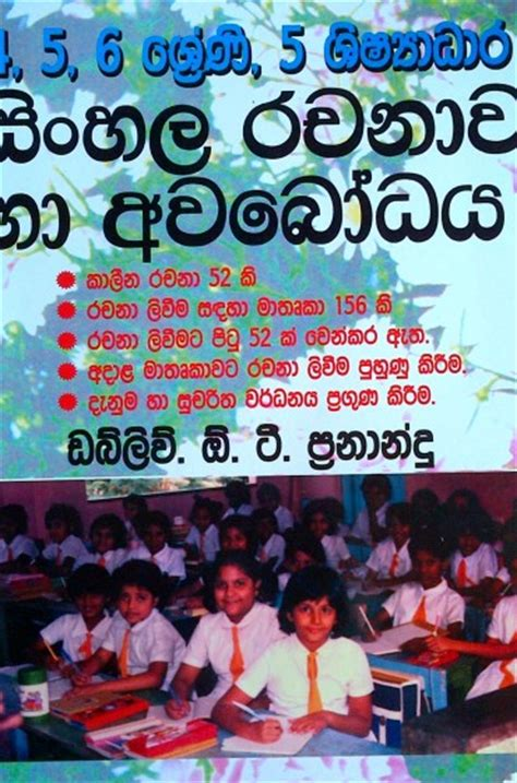 Grade 3  Product Categories  Gihan Bookshop  Sri Lanka