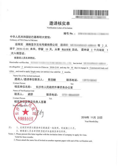 business visa china invitation letter