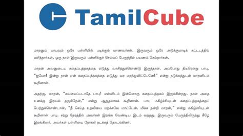 friendship psle tamil reading practice