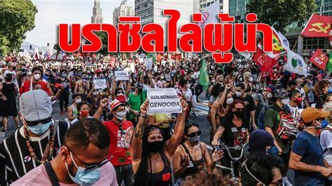 บราซิลทั่วประเทศลงถนน ขับไล่ประธานาธิบดี รับมือโควิดล้มเหลว - ข่าวสด