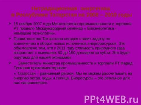 Перспективы развития энергетики россии особенности и ретроспектива энергетики россии системные исследования развития энергетики