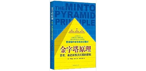 The Minto Pyramid Principle: Logic in Writing, Thinking ...