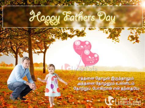 appa father kavithai page    tamillinescafecom