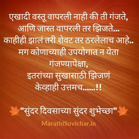 Good Thoughts Quotes In Marathi